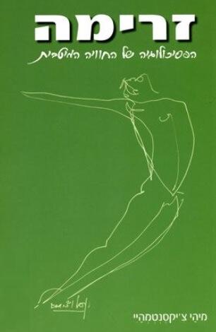 להרחבת הידע, ספר מומלץ לקריאה - זרימה - Flow, מתוך הפסיכולוגיה החיובית